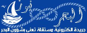 جريدة الكترونية تعنى بشؤون البحر وقضايا البحار
