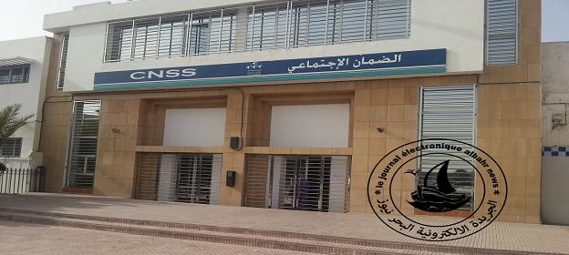 وكالة-الضمان-الإجتماعي-ميناء-أكادير