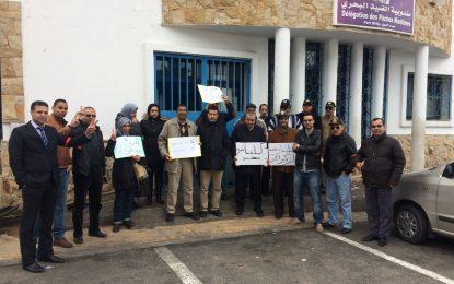 """موظفو إدارة الصيد بالمضيق في وقفة إحتجاجية  : """"كلنا موظفون ..كلنا معتقلون"""""""